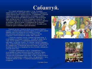 Сабантуй. Это самый любимый праздник у татар. Название переводится как «празд