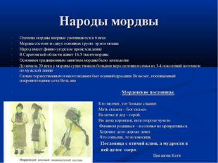 Народы мордвы Племена мордвы впервые упоминаются в 6 веке Мордва состоит из д
