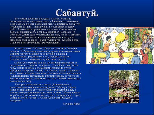 Сабантуй. Это самый любимый праздник у татар. Название переводится как «празд...