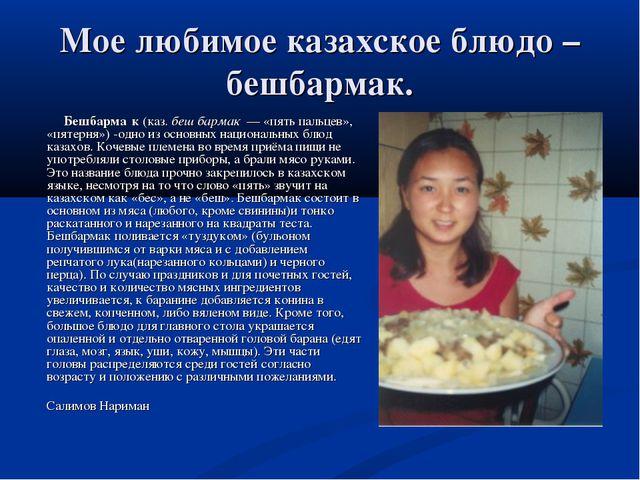 Мое любимое казахское блюдо – бешбармак. Бешбарма́к (каз. беш бармак — «пять...