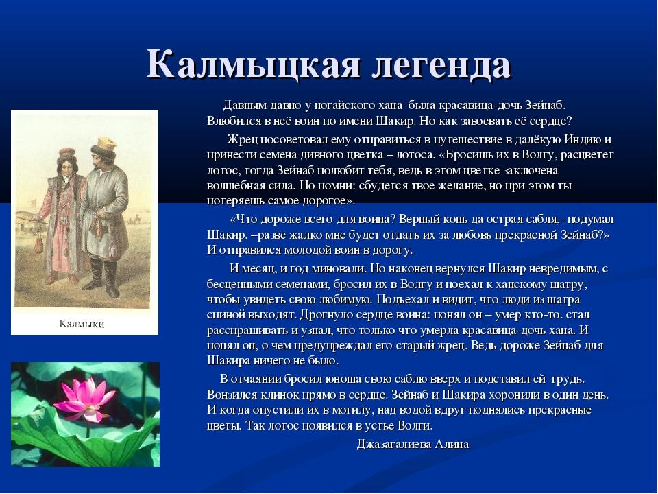 Калмыцкая легенда Давным-давно у ногайского хана была красавица-дочь Зейнаб....
