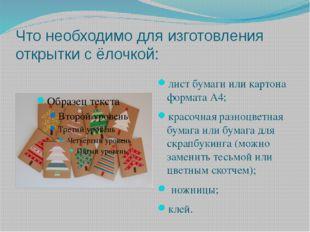 Что необходимо для изготовления открытки с ёлочкой: лист бумаги или картона ф