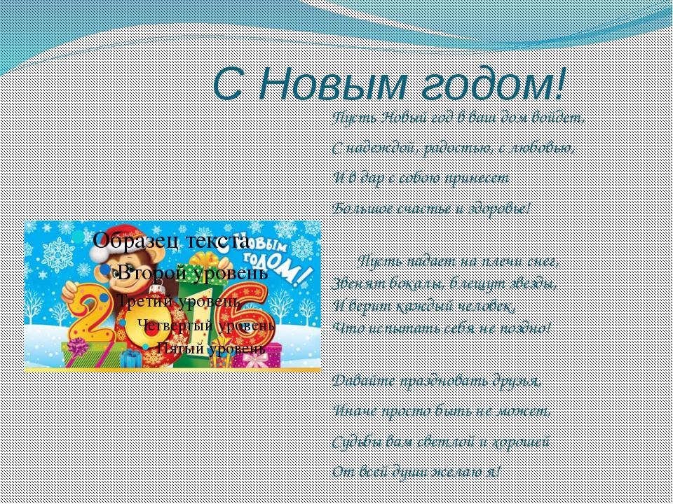 С Новым годом! Пусть Новый год в ваш дом войдет, С надеждой, радостью, с люб...