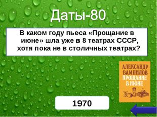 В каком году пьеса «Прощание в июне» шла уже в 8 театрах СССР, хотя пока не в