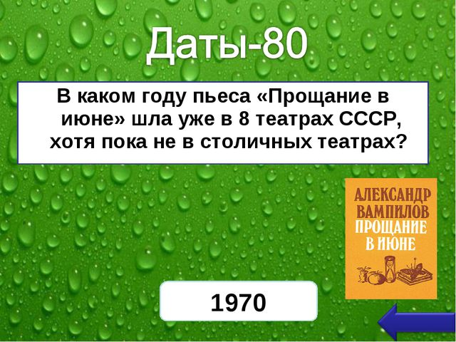 В каком году пьеса «Прощание в июне» шла уже в 8 театрах СССР, хотя пока не в...