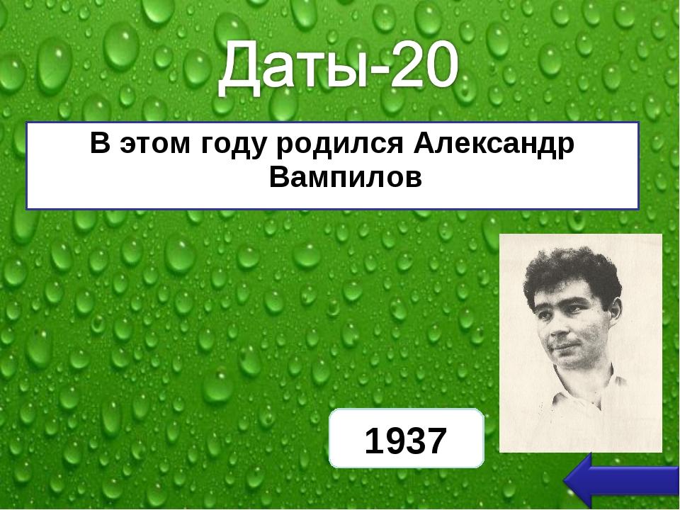 В этом году родился Александр Вампилов 1937