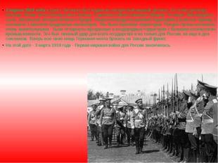 3 марта 1918 годав Брест-Литовске был подписан сепаратный мирный договор. П
