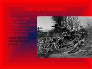 Начало войны. 1 августа 1914 годаГермания объявила войну России. Началась Пе