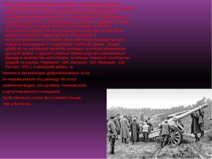 Итак, Первая мировая война началась. Необходимо описать соотношение численнос