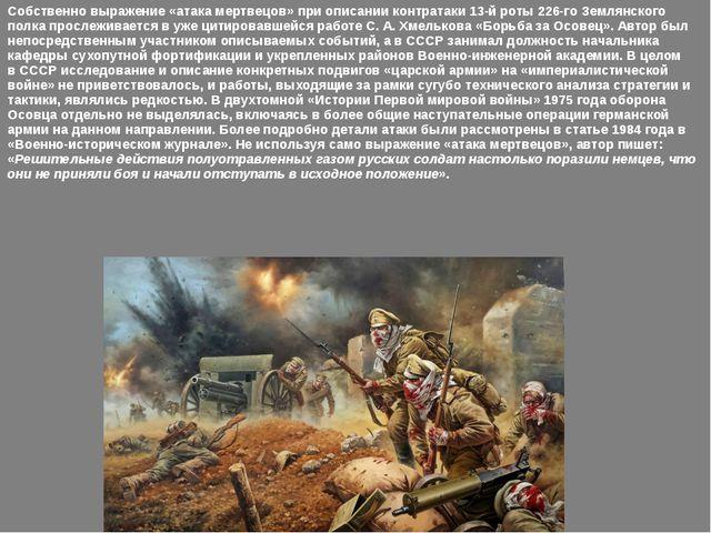 Собственно выражение «атака мертвецов» при описании контратаки 13-й роты 226-...