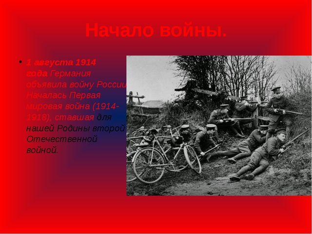 Начало войны. 1 августа 1914 годаГермания объявила войну России. Началась Пе...