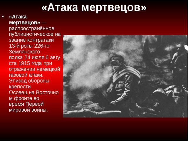 «Атака мертвецов» «Атака мертвецов»— распространённое публицистическоеназва...