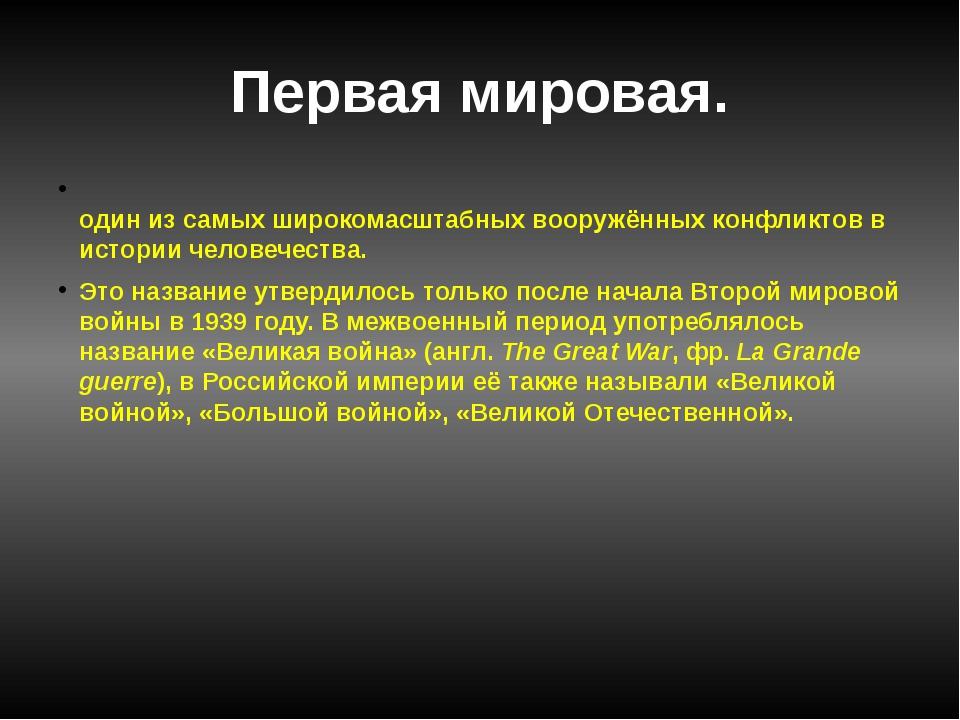 Первая мировая. Пе́рвая мирова́я война́(28 июля1914—11 ноября1918)— оди...