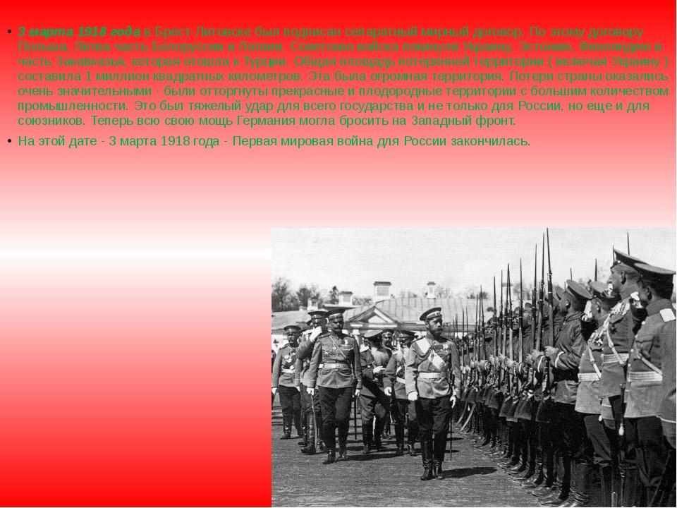 3 марта 1918 годав Брест-Литовске был подписан сепаратный мирный договор. П...