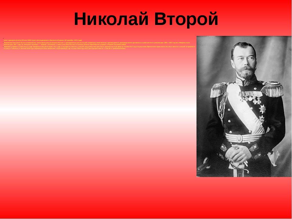 Николай Второй Никола́й II Алекса́ндрович(6мая1868 —17 июля1918—Импера...