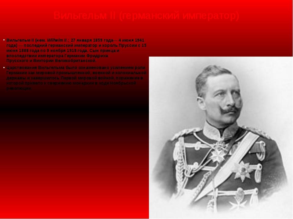 Вильгельм II (германский император) Вильгельм II(нем.Wilhelm II.;27 января...