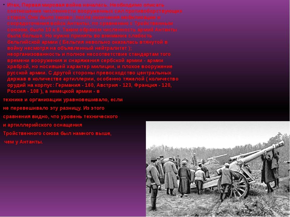 Итак, Первая мировая война началась. Необходимо описать соотношение численнос...