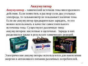 Аккумулятор – химический источник тока многоразового действия. Если поместить