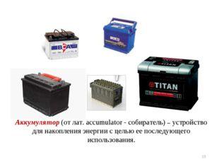 Аккумулятор (от лат. accumulator - собиратель) – устройство для накопления эн