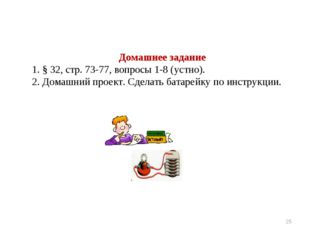Домашнее задание § 32, стр. 73-77, вопросы 1-8 (устно). Домашний проект. Сдел