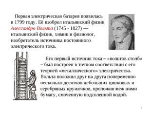 Первая электрическая батарея появилась в 1799 году. Её изобрел итальянский ф