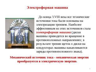 Механический источник тока - механическая энергия преобразуется в электричес