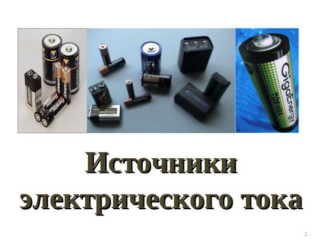 Источники электрического тока *
