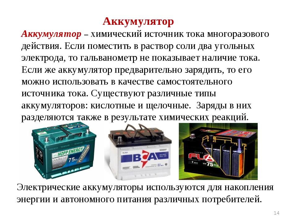 Аккумулятор – химический источник тока многоразового действия. Если поместить...