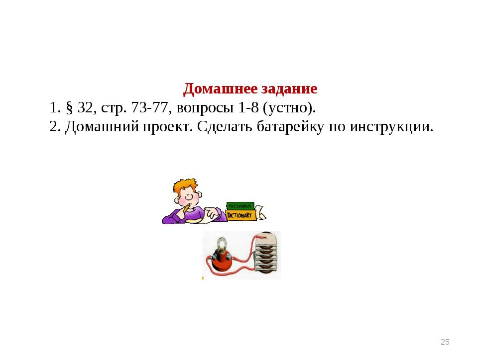 Домашнее задание § 32, стр. 73-77, вопросы 1-8 (устно). Домашний проект. Сдел...