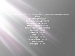 По состоянию на начало 2010 года в России было 12 городов с населением миллио
