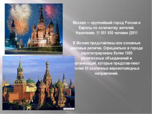 Москва — крупнейший город России и Европы по количеству жителей. Население: 1