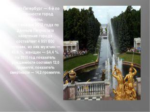 Санкт-Петербург — 4-й по численности город Европы. На 1 января 2012 года по д