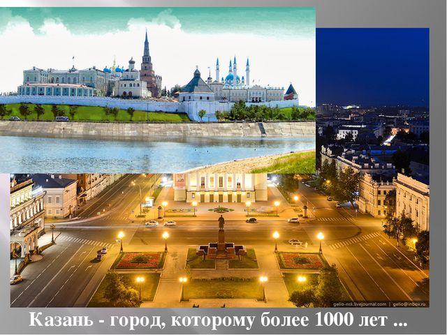 Казань-город, которому более 1000 лет ...