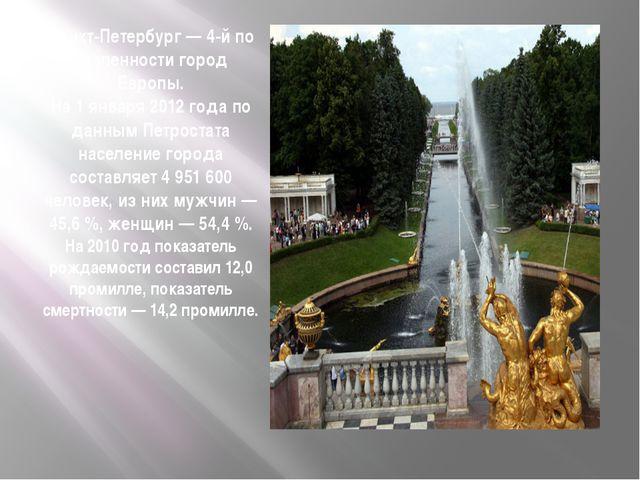 Санкт-Петербург — 4-й по численности город Европы. На 1 января 2012 года по д...