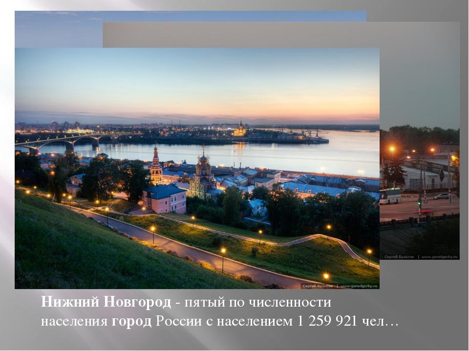 НижнийНовгород- пятый по численности населениягородРоссии с населением 1...