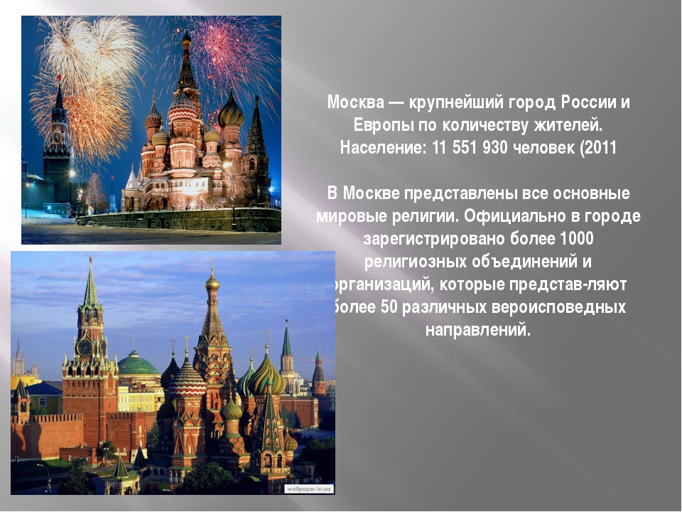 Москва — крупнейший город России и Европы по количеству жителей. Население: 1...