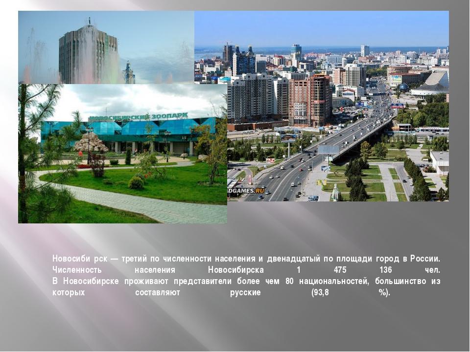 Новосиби́рск — третий по численности населения и двенадцатый по площади город...