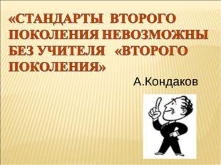 А.Кондаков