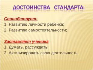 Способствует: 1. Развитию личности ребенка; 2. Развитию самостоятельности; За