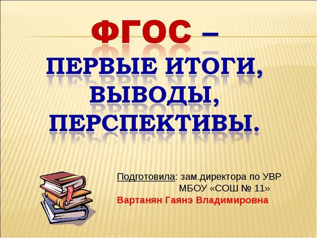 Подготовила: зам.директора по УВР МБОУ «СОШ № 11» Вартанян Гаянэ Владимировна