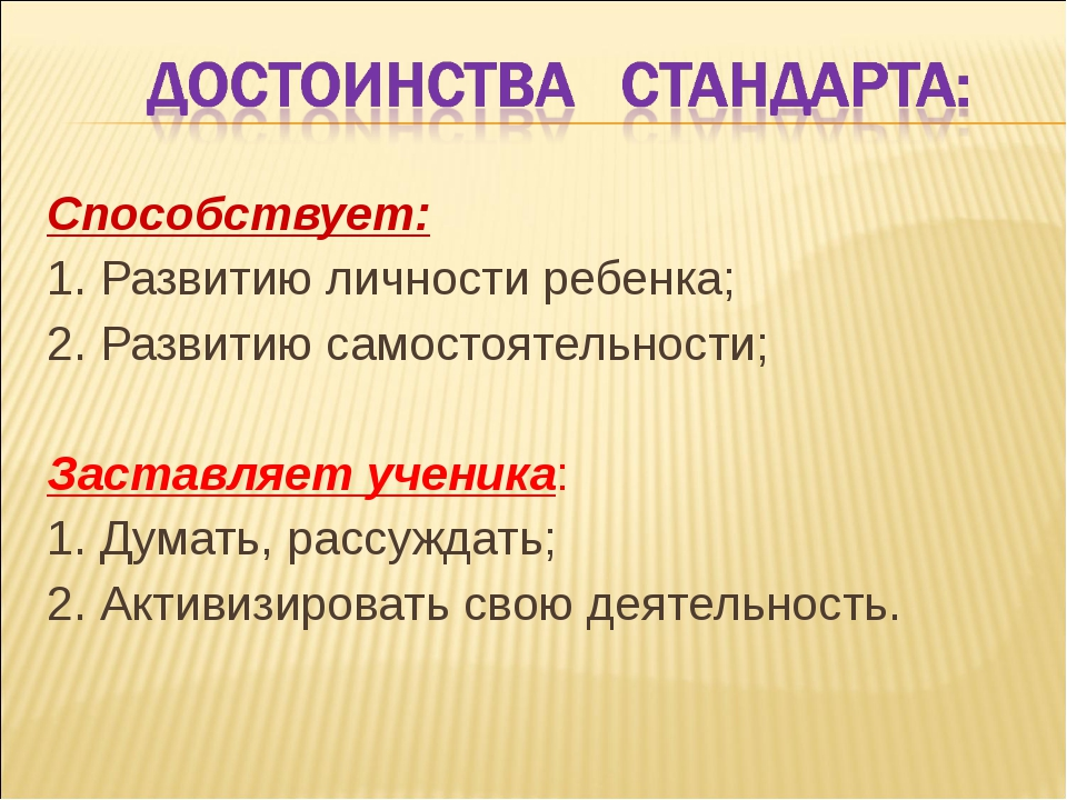 Способствует: 1. Развитию личности ребенка; 2. Развитию самостоятельности; За...