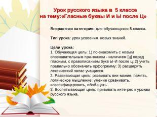 Урок русского языка в 5 классе на тему:«Гласные буквы И и Ы после Ц» Возрастн