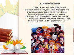 VI. Творческая работа - Цирк... В нём многие бывали. Давайте совершим заочную