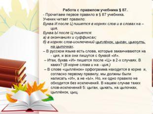 Работа с правилом учебника § 87. - Прочитаем первое правило в § 87 учебника.