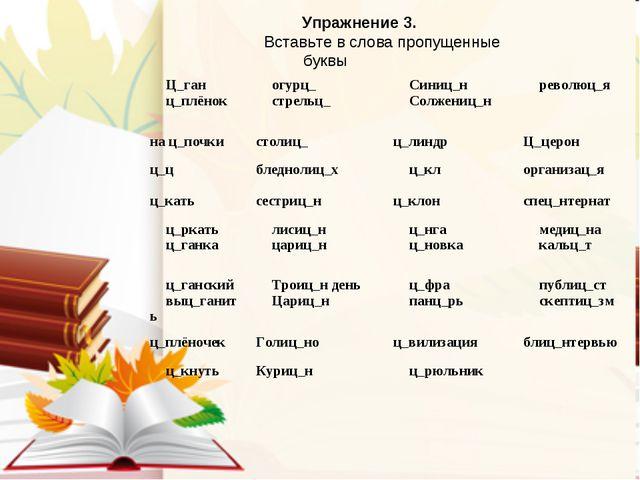 Упражнение 3. Вставьте в слова пропущенные буквы Ц_ган ц_плёнокогурц_ стрел...