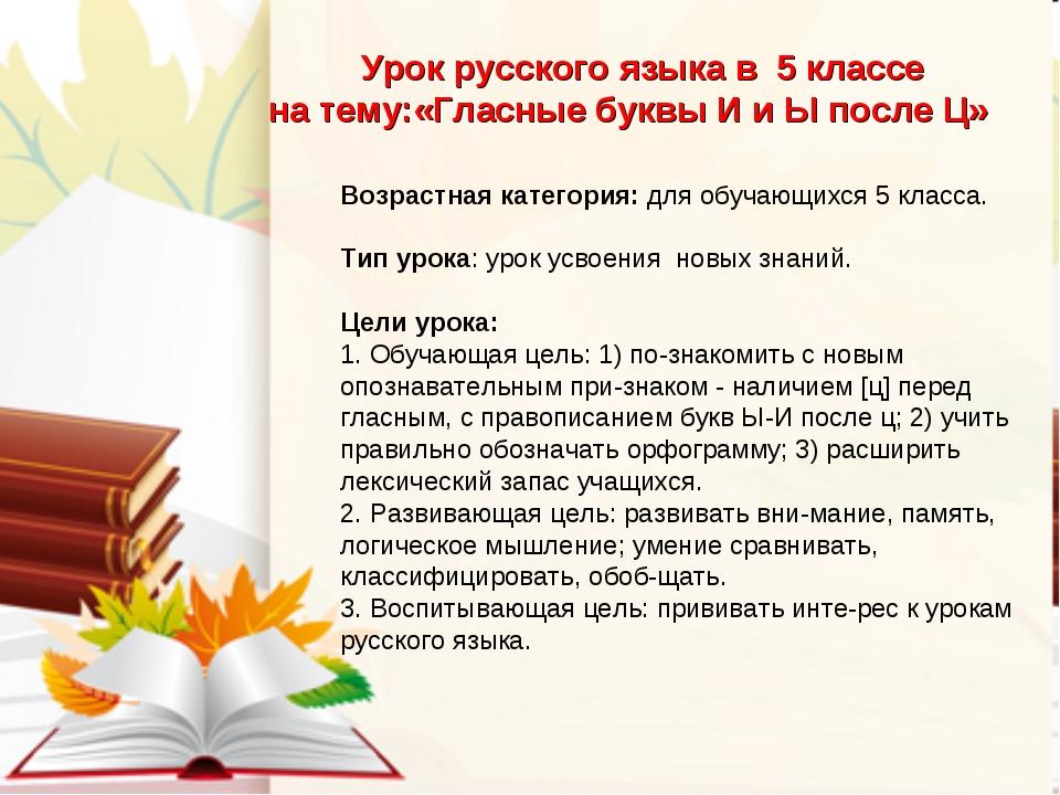 Урок русского языка в 5 классе на тему:«Гласные буквы И и Ы после Ц» Возрастн...