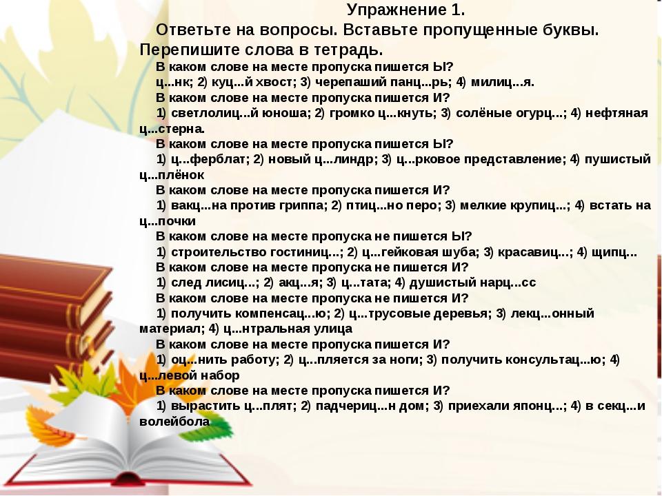Упражнение 1. Ответьте на вопросы. Вставьте пропущенные буквы. Перепишите сло...