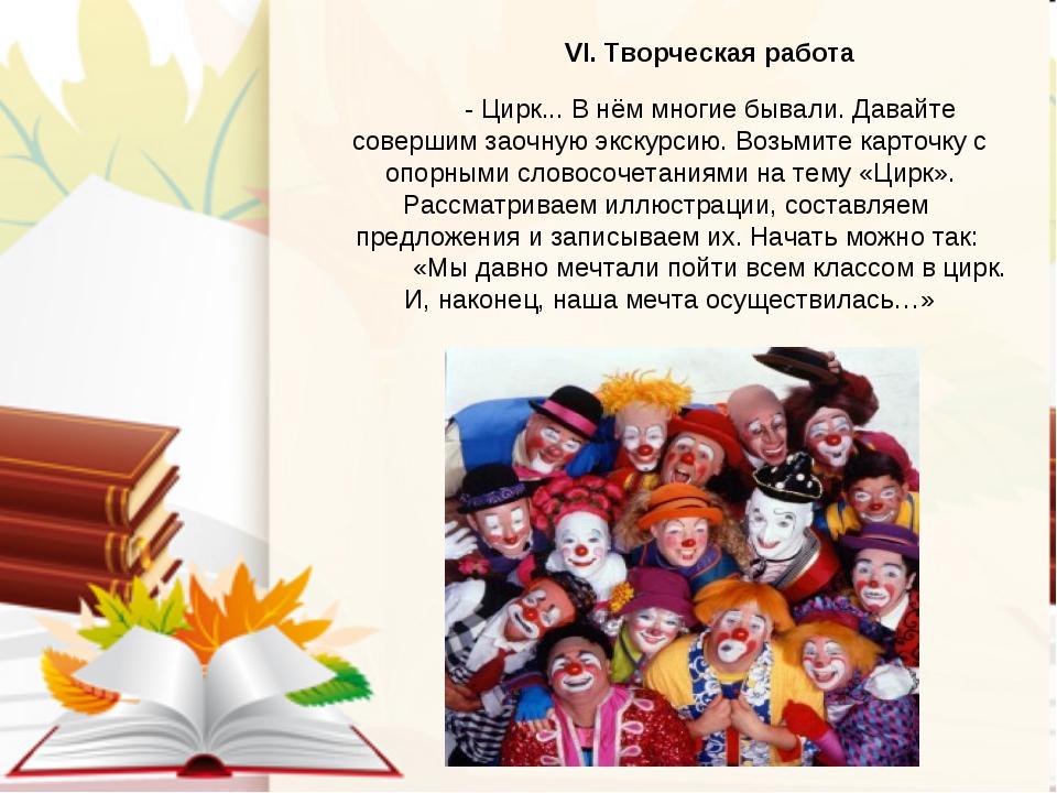VI. Творческая работа - Цирк... В нём многие бывали. Давайте совершим заочную...