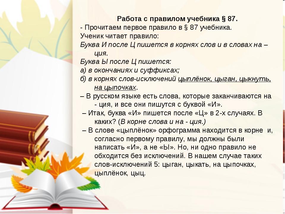 Работа с правилом учебника § 87. - Прочитаем первое правило в § 87 учебника....