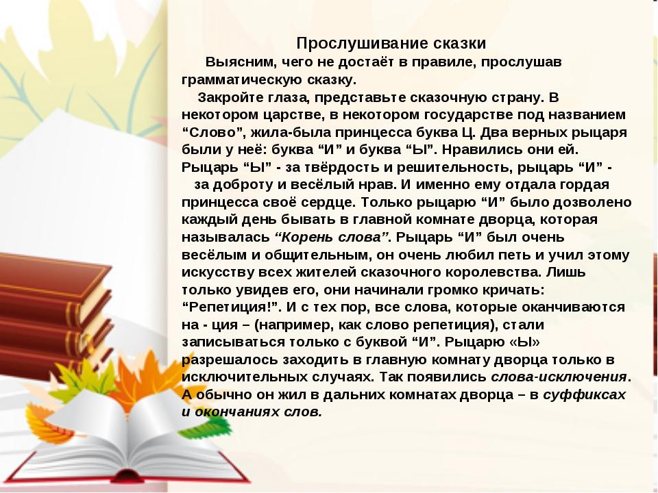 Прослушивание сказки Выясним, чего не достаёт в правиле, прослушав грамматиче...